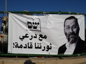 Election campaign sign