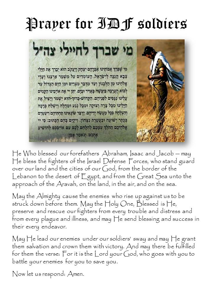 Prayer for IDF soldiers