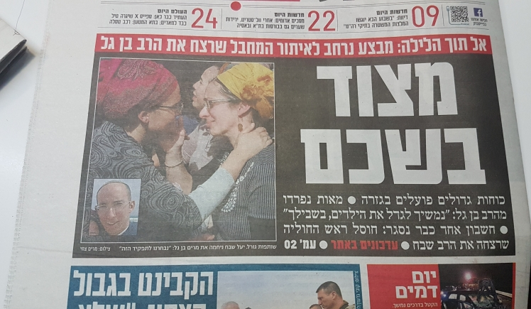 Yael Shevach comforting Miriam Ben Gal | Inspiration from Zion